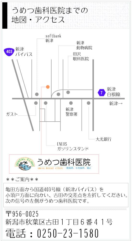 うめつ歯科医院 地図 アクセス